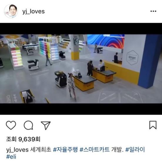 자율주행 카트, AI 챗봇, 무인 점포.. 유통家 '4차 산업혁명' 경쟁